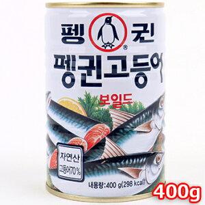 ペンギン さば缶詰め 400g 1缶 鯖 さば おかず おつまみ 韓国料理 韓国食材 韓国食品 保存食 防災食 防災グッズ 非常食