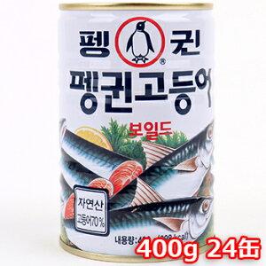 【送料無料】ペンギン さば缶詰め 400g 24缶 鯖 さば おかず おつまみ 韓国料理 韓国食材 韓国食品 保存食 防災食 防災グッズ 非常食