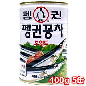 【送料無料】ペンギン サンマ 缶詰め 400g 5缶 さんま 秋刀魚 おかず おつまみ 韓国料理 韓国食材 韓国食品 保存食 防災食 防災グッズ 非常食