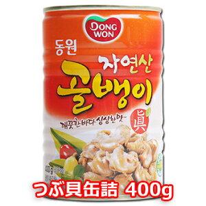 韓国 自然産 つぶ貝缶詰 400g おつまみ 韓国 食品 食材 料理 保存食 非常食 防災食