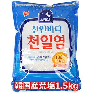 センピョ 天日塩 食塩 1.5kg しお 自然塩 韓国塩 韓国 食品 食材 料理 調味料 キムチ