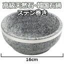 韓国産 16cm 高級 天然 ステンレス 巻石 焼 ビビンパ 器「補強リング付き」韓国 食器 石鍋 鍋 石焼ビビンバ器 ビビン…