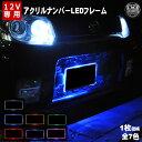 自動車用 アクリルプレート LED ナンバーフレームキット ホワイト・ブルー・オレンジ・レッド・グリーン・パープル・…
