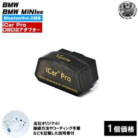 iCar Pro OBD2 アダプター Bluetooth4.0 Vgate コーディング BMW や BMW MINI に 説明書付 iPhone スマートフォン Androidで操作可 F20 F45 F22 F23 F87 F30 F31 F34 F35 F80 F32 F33 F36 F82 F83 F07 F10 F11 F90 F06 F12 F01 F02 F03 F04 X1 X2 X3 X4 X5 X6 X7 エムトラ