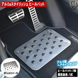 汎用アルミ製スタイリッシュヒールパットフロアマットアルミヒールパットパッド滑り止めフットプレートフットレストスポーツレーシースポーティ運転席助手席床面摩耗防止ヘアラインアルミ削り出しエムトラ