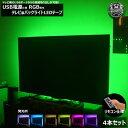 家庭用 テレビ裏 バックライト RGB LED テープ 4本セット USB 電源仕様 リモコン付 テレビ裏の USBポート から電源取…