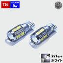 【保証付】バックランプ LED T16対応 広角レンズ採用 CREE製 5w チップ1連&サムスン製 0.5w チップ8連搭載 合計9w発…