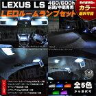 【エムトラ】車種専用SMDLEDレクサスLS460/LS600h前期・中期用ホワイト発光◎超激明◎