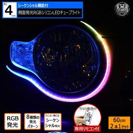 側面発光 RGB シリコン LED チューブ ライト シーケンシャル 60cm 全8色 発光パターンは全8種 ホワイト ブルー レッド パープル等 2本1セット ヘッドライト カスタムに 簡単 カット 流星 ナイトライダー ファイバー テープ 薄型 ウィンカー アイライン デイライト エムトラ