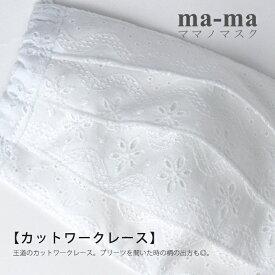 【ご予約商品】ma-maオリジナル カットワークレース ガーゼ マスク プリーツ レース マスク