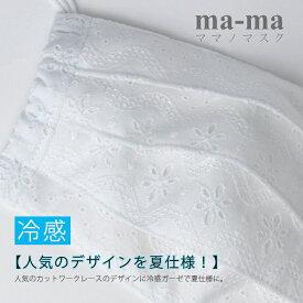 【ご予約商品】ma-maオリジナル 【冷感】カットワークレース ガーゼ マスク プリーツ レース マスク