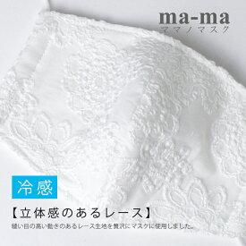 【ご予約商品】ma-ma オリジナル 【冷感】レース マスク 立体 マスク