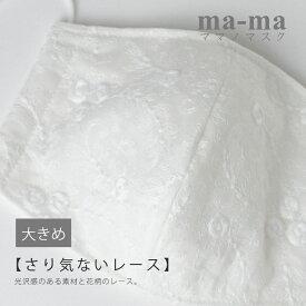 【ご予約商品】ma-ma オリジナル レース マスク 立体 マスク