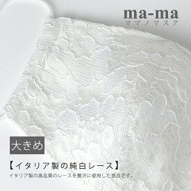 【ご予約商品】ma-ma オリジナル レース 立体 マスク