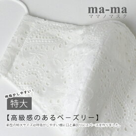 【ご予約商品】ma-ma オリジナル 【特大】 レース マスク 立体 マスク レースマスク