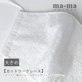 【ご予約商品】ma-ma オリジナル レース 立体 マスク レースマスク