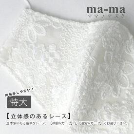 【ご予約商品】ma-ma オリジナル レース マスク 立体 マスク レースマスク