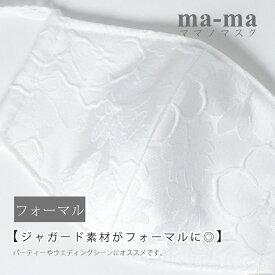 【ご予約商品】ma-ma オリジナル ジャガード 立体 マスク フォーマル マスク ウエディング マスク