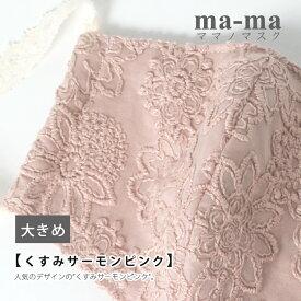 【ご予約商品】ma-ma オリジナル レース マスク くすみサーモンピンク 立体 マスク