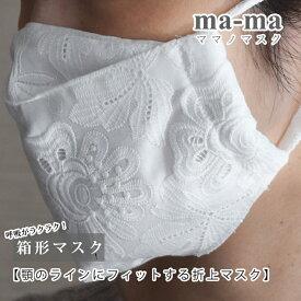 【ご予約商品】ma-ma オリジナル レース マスク
