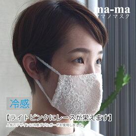 【5/28 新着!】(冷感)ma-ma オリジナル レース 立体 マスク