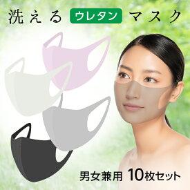 マスク 洗える ウレタンマスク 大人用 10枚セット 繰り返し使用 立体マスク 花粉症対策 風邪予防 咳エチケット tkrh02cm002