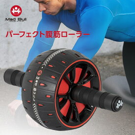 パーフェクト 腹筋ローラー アブローラー 筋トレ 腹筋 トレーニング 腹筋マシーン エクササイズローラー ダイエット アブホイール 超静音 耐摩耗仕様 簡単組み立て コンパクト 送料無料