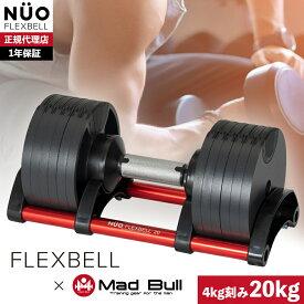 フレックスベル 20kg 4kg刻み 単品 可変式ダンベル レッドred 赤 可変式 正規品 正規代理店 公式 台座 筋トレ 宅トレ FLEXBELL ダンベル コンパクト トレーニング