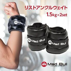 リストアンクルウェイト 1.5kg×2セット パワーリスト アンクルウエイト リストバンド 腕 手首 脚 重り ウェイトトレーニング ダンベル ダイエット 送料無料