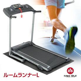 ルームランナーL トレッドミル 電動 家庭用 静音ダイエット フィットネス ウォーキング ジョギング ランニング 有酸素運動 トレーニング 初心者 デジタルディスプレイ搭載 時間 カロリー 心拍数 速度 距離 プログラムモード 送料無料