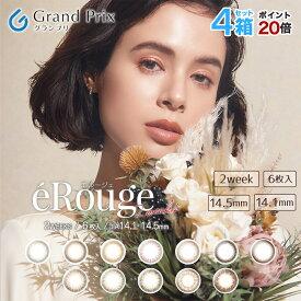 eRouge (1箱6枚)【4箱】カラコン カラーコンタクト エルージュ 2week【P20】14.1 14.5 ブラウン ベージュ グレー ヘーゼル ピンクブラウン 全12色 うるおい