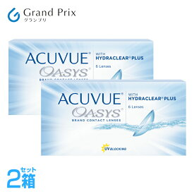 【処方箋不要】アキュビューオアシス 2週間使い捨て 6枚入×2箱セット UVカット コンタクトレンズ 2week