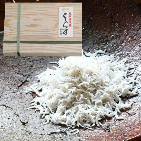 一度は食べてほしい!【初回限定おためし価格!】特選 釜揚げしらす(300g) 無添加 和歌山湯浅から老舗がお届けする伝統の技とこだわり