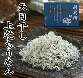 和歌山湯浅から老舗がお届けする伝統の技とこだわり 天日干し 上乾 ちりめん(500g) 無添加