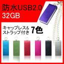 usbメモリ 32GB(防水 防塵 耐衝撃)usbメモリー USB フラッシュメモリ【送料無料】usbメモリ おすすめ 小型 高速 回転 32gb usbメモリ...