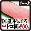 マグロ 刺身 国産 中トロ柵400g 九州老舗発 まぐろ 海鮮 お取り寄せグルメ 鮪 刺身