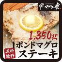 お中元 マグロステーキ 送料無料 メカジキマグロのワンポンドステーキ約1350g(約450g×3枚)バター焼きで。もちろん…