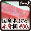 お中元 マグロ 刺身 国産 赤身柵400g 九州老舗発 まぐろ 海鮮 お取り寄せグルメ 鮪 刺身