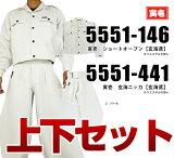 寅壱/寅一/5551シリーズ上下セットショートオープンシャツ×玄海ニッカ(5551s146441)2:パール作業着作業服ニッカポッカ寅一鳶服