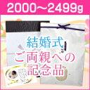 <送料無料・新米>結婚式でのご両親へのプレゼントに新潟コシヒカリの体重米を。無料メッセージカード付!【結婚式 両親への記念品 20…