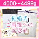 <送料無料・新米>結婚式でのご両親へのプレゼントに新潟コシヒカリの体重米を。無料メッセージカード付!【結婚式 両親への記念品 40…
