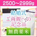 <送料無料>結婚式でのご両親へのプレゼントに新潟コシヒカリの体重米を。無料メッセージカード付!【結婚式 両親への記念品・無農薬…