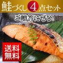 【鮭づくし4点セット】<送料無料>
