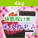 <送料無料>快気祝いのプレゼントに最高級の新潟米コシヒカリを!【快気祝い米・風呂敷包み 4kg】