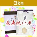 <送料無料>還暦、喜寿、米寿などのお祝いプレゼントに最高級の新潟米コシヒカリを!【長寿祝い米 3kg】