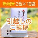 引越しの挨拶【新潟米 300g(2合)×10袋】