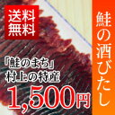 <送料無料>新潟県村上の伝統的珍味【鮭の酒びたし 60g】(新潟 村上 鮭 鮭びたし おつまみ)