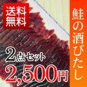 <送料無料>新潟県村上の伝統的珍味【鮭の酒びたし 60g×2点セット】(新潟 村上 鮭 鮭びたし おつまみ)
