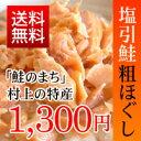 <送料無料>新潟県村上の伝統の味【塩引き鮭の粗ほぐし】(鮭フレーク サーモンフレーク 鮭ほぐし 荒ほぐし 1000円ポッキリ価格)