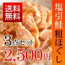 <送料無料>新潟県村上の伝統の味【塩引き鮭の粗ほぐし 3点セット】(鮭フレーク サーモンフレーク 鮭ほぐし 荒ほぐし 2500円ポッキリ…